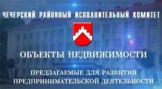 Объекты недвижимости для развития предпринимательской деятельности Чечерский район 2019